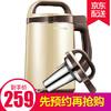 九阳(Joyoung) 豆浆机DJ12E-N628SG双层不锈钢无网智能多功能可做豆花米糊 269元