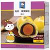 俏侬 蛋黄酥胚(豆沙) 240g 4枚装 烘焙食材烘焙半成品 *9件 105.36元(合11.71元/件)
