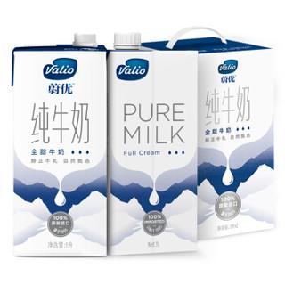 移动专享 : VALIO 维利奥 芬兰蔚优 全脂牛奶 UHT纯牛奶 1L*2盒