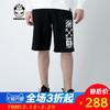 HIPANDA 你好熊猫 设计潮牌  男款黑白斜纹交叉基本针织短裤 278元