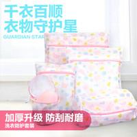 无忧乐印花洗衣袋护洗袋洗衣机专用袋 (5件套)