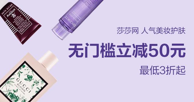 海淘活动: 莎莎网 元宵节大促 全场美妆护肤 低至3折+无门槛立减50元