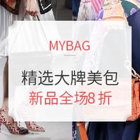 海淘活动:MYBAG 精选大牌美包 新品特卖