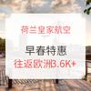 荷兰航空早春特惠!含小长假班期,北京出发 含税往返欧洲3.6K+