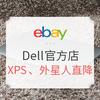 ebay戴尔官方店 海淘一台戴尔Dell XPS?此刻最合适! XPS超极本 & 外星人系列折上9折