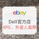 ebay戴尔官方店 海淘一台戴尔Dell XPS?此刻最合适!