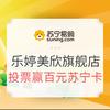 苏宁易购 乐婷美欣母婴旗舰店 全店满80-20/190-50,投票赢100元苏宁卡
