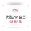 优酷 优酷VIP会员年卡 98元