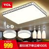 TCL 照明北欧客厅灯led吸顶灯中式卧室灯阳台灯长方形餐厅灯圆形灯具套餐 智能调光调色 两室两厅 999元