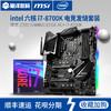 intel/英特尔 酷睿I7 8700K 盒装搭MSI微星Z390 GAMING PRO CARBON ACE战神刀锋CPU主板套装八核电竞游戏套装 3434元