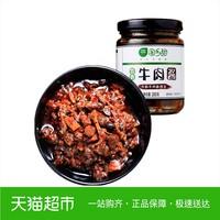 【淘乡甜】大粒竹笋牛肉酱200g下饭酱火锅调料四川特产