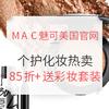 M·A·C魅可美国官网 个护化妆热卖 三重优惠 首单85折+送圣诞彩妆套装