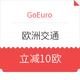 GoEuro欧洲交通(铁路、汽车票、机票)订票