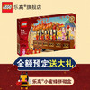 LEGO 乐高 中国春节 80102 新年舞龙 限定款 489元包邮(需用券)