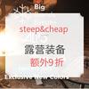 Steep&cheap官网 露营装备 在线直降+额外9折