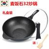 韩式麦饭石炒锅不粘锅 32cm(送木铲+锅盖) 86元