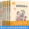 《快乐读书吧二年级下册》全套5册 14元(需用券)