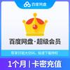 百度网盘超级VIP会员 1个月 官方激活码(最多可续8个月) 15元(需用券)