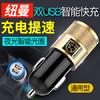 纽曼 车载充电器头 双USB车充一拖二 汽车手机充电器多功能万能型点烟器快充 黑金色 迷你小车充2.4A 9.9元