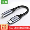 绿联Type-C耳机转接头3.5mm转接线听歌通话二合一适用华为P20小米6坚果努比亚手机 深灰色 19.9元