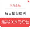京东金融  欢乐闹元宵 每日抽奖福利 最高2019元红包