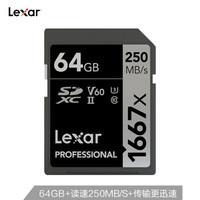 Lexar 雷克沙 1667X 高速SD卡 (64GB、80MB/秒)