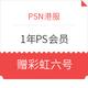 PSN港服会员 12个月 + 《彩虹六号:围攻》标准版游戏