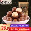 老街口 坚果炒货 休闲零食 奶油味夏威夷果500g 36.9元