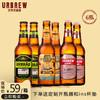 优布劳 精酿啤酒 德式小麦淡拉格啤酒 比利时风味组合装330ML*6瓶 49元(需用券)