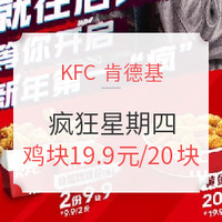 KFC 肯德基 疯狂星期四