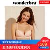wonderbra 无钢圈蕾丝性感舒适少女精油水袋文胸 低至119元包邮(需用券)