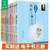 《冰心儿童文学全集》(全10册) 46.8元包邮