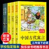 小学生三年级必读《中国古代寓言故事》 28元包邮