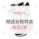 macy's 精选女鞋 清仓特卖 低至2折