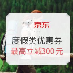 京东旅行 度假类产品优惠券