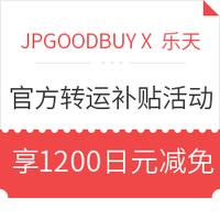 海淘活动: JPGOODBUY X Rakuten 官方转运补贴活动