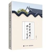 《古建筑摄影技法与实战》(全彩)