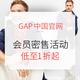 评论有奖、促销活动:GAP中国官网 会员密售活动 评论送50元猫超卡,新增满500减100专享优惠码
