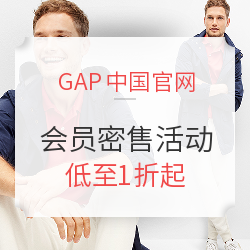 GAP中国官网 会员密售活动