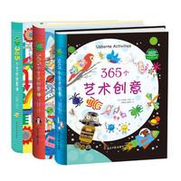 《365个艺术创意》(全3册)