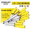 史丹利工具工业级通心敲击螺丝刀超硬平口一字梅花带磁性改锥起子 13.8元