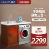 惠达洗衣柜组合带搓板金刚石洗衣盆滚筒洗衣机盆池一体柜阳台柜 2299元