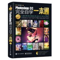 《中文版Photoshop CC完全自学一本通》(含DVD光盘1张)