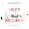 3-5月大量有票!广州-越南胡志明/河内  往返含税400+