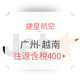 3-5月大量有票!广州-越南胡志明/河内