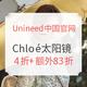 Unineed中国官网 精选Chloé蔻依太阳镜  低至4折+额外83折