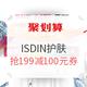 聚划算 ISDIN官方海外旗舰店 天猫欢聚日