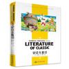 《安徒生童话》名师导读版 7.8元(需用券)