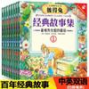 全8册彩图双语版彼得兔的故事绘本幼儿书籍绘本3-6岁儿童书睡前故事书童话故事书扫码有声绘本 15.8元