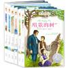 《长青藤国际大奖小说第六辑》套装6册 39.9元(需用券)